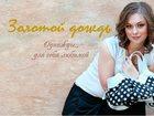 Скачать бесплатно изображение Женская одежда Производитель женских сумок - Золотой дождь 33916880 в Пензе