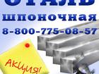 Увидеть фото  Купить сталь шпоночную 34165008 в Пензе