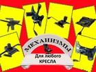 Скачать бесплатно фото  Механизмы для офисных кресел, 37294818 в Пензе