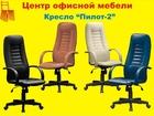 Скачать фото Офисная мебель Пилот-2 кресла компьютерные 37319673 в Пензе