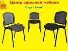 Новое фото  Вики стул для посетителя 37432775 в Пензе