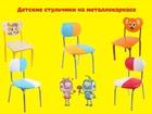 Свежее foto Мебель для детей Стул детский на металлокаркасе 37446021 в Пензе