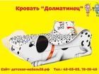 Уникальное foto Мебель для детей Долматинец Собака кровать 37540047 в Пензе