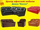 Скачать фото Офисная мебель Бизон диван офисный 37595119 в Пензе