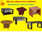 Просмотреть foto  Журнальные столы для офиса, 37664714 в Пензе