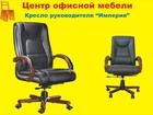Увидеть фотографию Офисная мебель Империя кресло руководителя 37675508 в Пензе