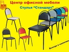 Свежее фото Офисная мебель Стандарт стул для посетителя 37688617 в Пензе