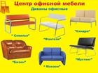 Фотография в Мебель и интерьер Офисная мебель Мы все привыкли к тому, что слово «диван» в Пензе 11340