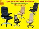 Скачать фото Офисная мебель Кресла для руководителей ЛЮКС-хром 38417254 в Пензе
