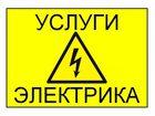 Свежее фото  Электромонтаж проводки электрики в Пензе 38922729 в Пензе