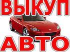 Смотреть изображение Аварийные авто Выкупим ваше авто в день обращения 56457395 в Пензе