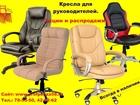 Просмотреть фотографию Офисная мебель Кресла для руководителей офисное 58213821 в Пензе