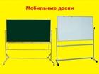 Скачать бесплатно foto Офисная мебель Мобильные доски офисные и школьные 66418033 в Пензе