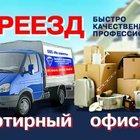 Переезды любой сложности, грузовые перевозки, грузчики