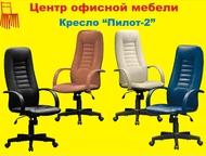 Пилот-2 кресла компьютерные Эргономичные кресла для менеджеров и руководителей с