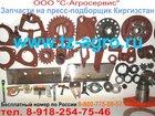 Новое изображение  Регулировка пресса подборщика киргизстан 32467894 в Перми