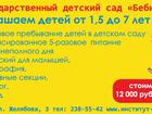 Скачать изображение Детские сады Новый детский сад Беби-Лайф объявляет о наборе детей на Парковом, ул, Желябова 3 32971499 в Перми