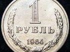 Новое foto Коллекционирование 1 рубль СССР 1964 года 33833685 в Перми
