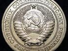 Просмотреть изображение Коллекционирование 1 рубль СССР 1964 года 33833685 в Перми