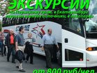 Изображение в Отдых, путешествия, туризм Туры, путевки Приглашаем совершить увлекательные познавательно-развлекател в Перми 800