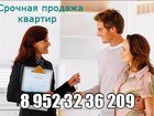 Изображение в Недвижимость Продажа квартир Не можете продать в нынешних условиях свою в Перми 0