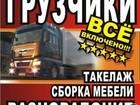 Фотография в Резюме и Вакансии Вакансии предоставляем полный перечень услуг грузчиков в Перми 0