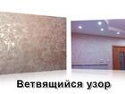 Уникальное фото  Моющаяся декоративная штукатурка 34791270 в Перми
