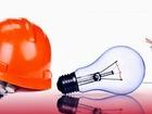 Смотреть изображение  Услуги электрика! в Перми 35791336 в Перми
