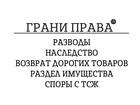 Фото в Услуги компаний и частных лиц Юридические услуги Юридическая компания «Грани Права» Voytenko в Перми 0