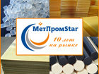 Фото в Строительство и ремонт Строительные материалы Предлагаем по выгодным ценам продукцию из в Перми 0