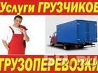 Фото в   Грузчики переезды перевозки газели 3-4ме в Перми 250