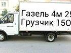 Фото в Услуги компаний и частных лиц Грузчики пермь газель грузоперевозки 89124978442 газель в Перми 150