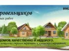 Просмотреть изображение  Строительство домов, кровли, фасад, заборы 38023860 в Перми