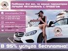 Смотреть фотографию  АВТОПОДБОР ПЕРМЬ, Помощь в покупке автомобиля, 51285606 в Перми