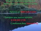Смотреть изображение  Путевки в Санаторий Красный Яр 68003920 в Перми