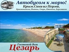 Свежее foto  Путешествие в Крым в город Саки 69568830 в Перми