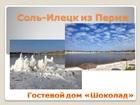 Увидеть изображение Туры, путевки Соль-Илецк из Перми, гост, дом Шоколад /хп502 69873441 в Перми