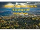 Уникальное фотографию Туры, путевки 26, 10, 19 Кунгур: Ледяная пещера /цо030 71249514 в Перми