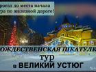 Уникальное изображение Туры, путевки Три дня в Великом Устюге/кд007 71285620 в Перми