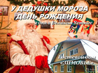 Уникальное изображение Горящие туры и путевки На день рождения к Деду Морозу/кд009 71878022 в Перми