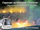 Новое фотографию Горящие туры и путевки 6 дек 19 Горячие источники Тюмени(АВАН)/цо036 72007187 в Перми