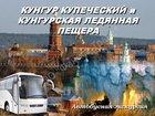 Скачать фотографию Туры, путевки 18янв20 Кунгур купеческий + Ледяная пещера/ЦО023 72530166 в Перми