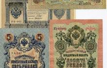 Банкноты Царской Российской Империи