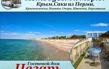 Путешествие в Крым в город Саки