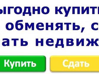 Скачать бесплатно фотографию Разное Ваш помощник на рынке недвижимости  31662293 в Перми