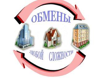 Скачать бесплатно foto Разное Обмен недвижимости 32118425 в Перми