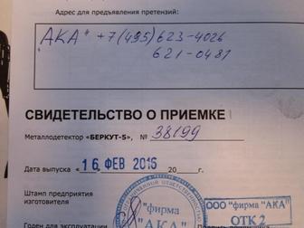 Новое foto Разное Металлоискатель Беркут 5 с дополнительной катушкой 38455914 в Перми