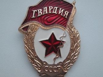 Скачать изображение Коллекционирование Нагрудный знак Гвардия СССР 53386198 в Перми