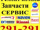 Скачать бесплатно foto  Сервисный Центр КПД 38291877 в Первоуральске