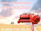 Изображение в   Запчасти на пресс киргизстан из Белоруссии в Петропавловске-Камчатском 38500